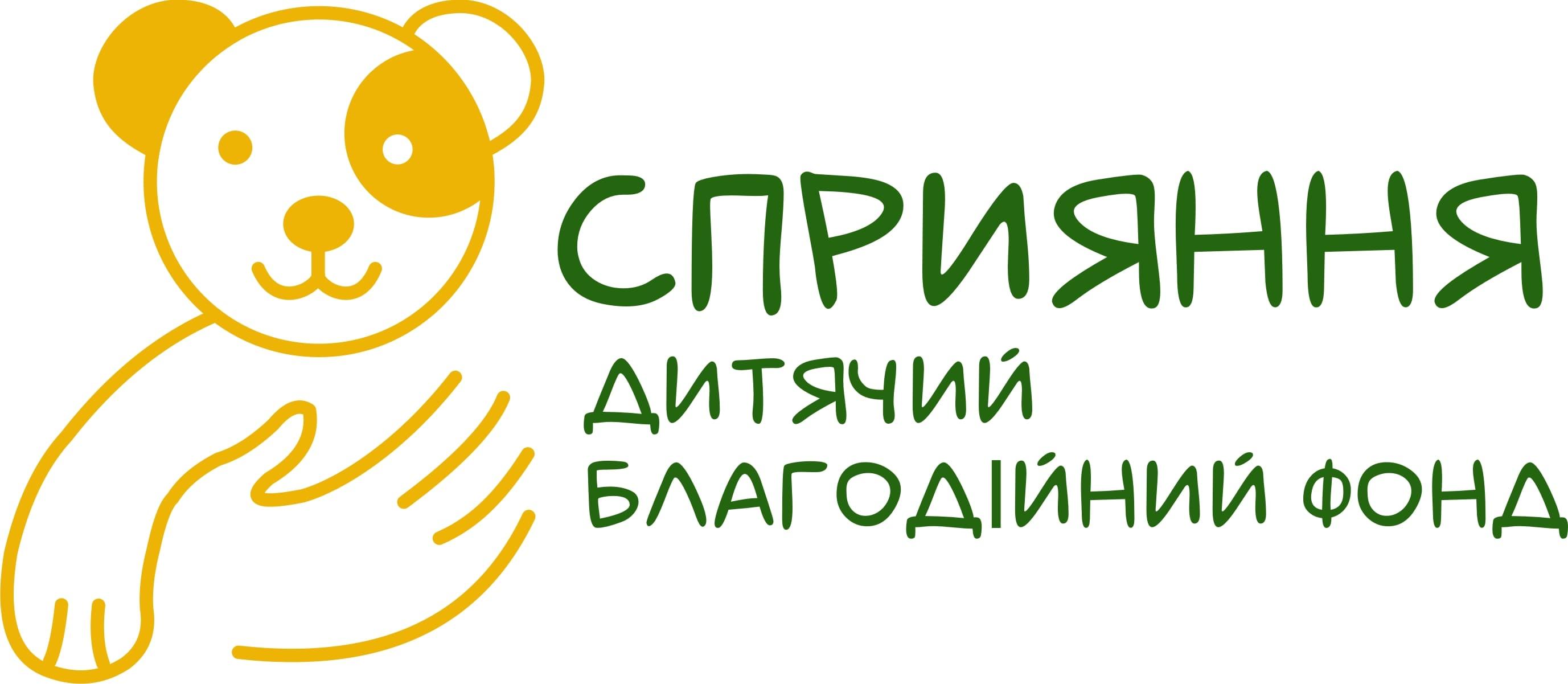 """Детский Благотворительный Фонд """"Содействие"""""""